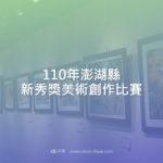110年澎湖縣新秀獎美術創作比賽