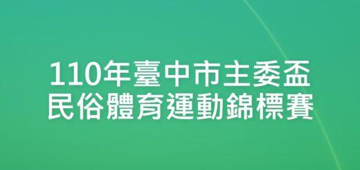 110年臺中市主委盃民俗體育運動錦標賽