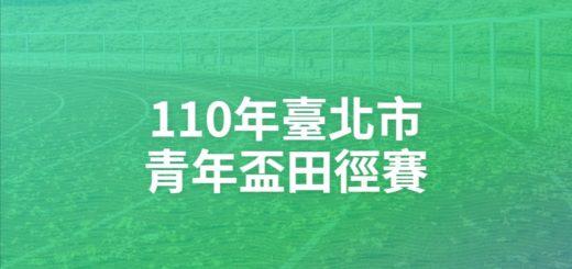 110年臺北市青年盃田徑賽