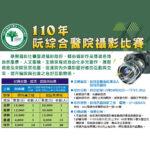 110年阮綜合醫院攝影比賽