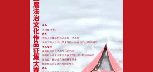 2020「法潤三湘.文化先行」第三屆湖南省法治文化作品徵集大賽