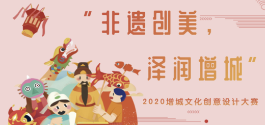 2020「非遺創美,澤潤增城」增城文化創意設計大賽