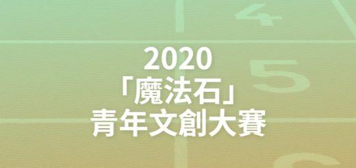 2020「魔法石」青年文創大賽
