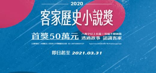 2020客家歷史小說獎