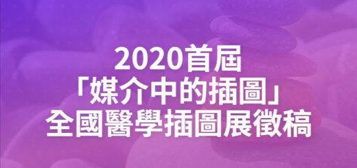 2020首屆「媒介中的插圖」全國醫學插圖展徵稿