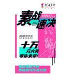 2021「『素』戰『速』決」第四屆樹華杯素描速寫作品大賽