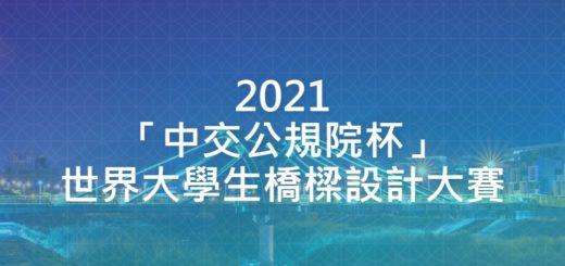 2021「中交公規院杯」世界大學生橋樑設計大賽