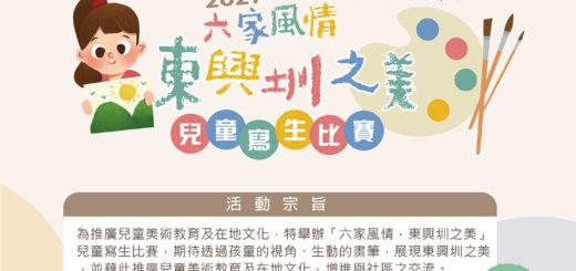 2021「六家風情.東興圳之美」兒童寫生比賽