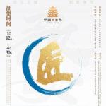 2021「天工開婺」第二屆詩路婺文化創意大賽