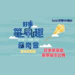 2021「好事箏風趣」風箏寫生比賽