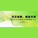 2021「守正創新,繼往開來」中國風景園林教育大會本科畢業設計徵集