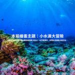 2021「小水滴大冒險」氣候變遷國中小繪畫創作比賽