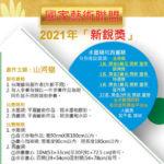 2021「山河戀」第一屆新銳獎
