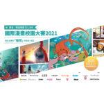 2021「憧憬」國際漫畫校園大賽