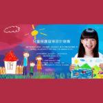 2021「我夢想的家」第六屆家扶 LOVE YOU 兒童保護宣導創意設計競賽.兒童繪畫競賽