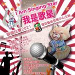 2021「我是歌星」歌唱比賽