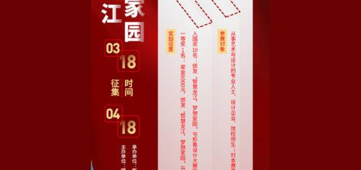 2021「智慧龍江.夢想家園」IP形象設計大賽