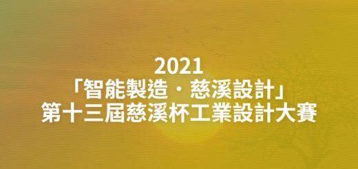2021「智能製造.慈溪設計」第十三屆慈溪杯工業設計大賽