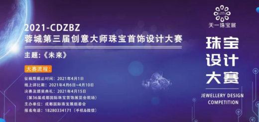 2021「未來」第三屆CDZBZ蓉城創意大師珠寶首飾設計大賽