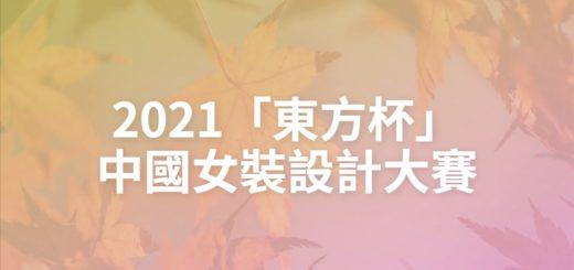 2021「東方杯」中國女裝設計大賽