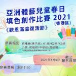2021「歡恩滿溢復活節」亞洲體藝兒童春日填色創作比賽(香港區)