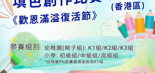 2021「歡恩滿溢復活節」亞洲體藝兒童春日填色創作比賽( 香港區 )