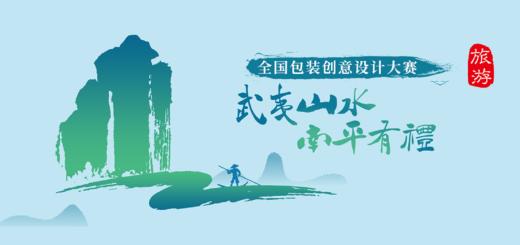 2021「武夷山水.南平有禮」全國包裝創意設計大賽