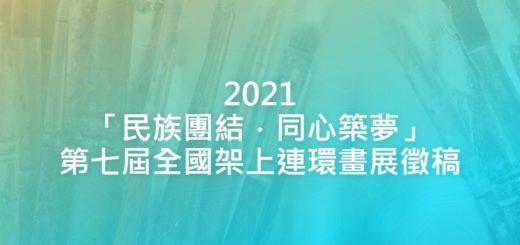 2021「民族團結.同心築夢」第七屆全國架上連環畫展徵稿