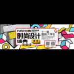 2021「源.創」第十一屆國際大學生時尚設計盛典