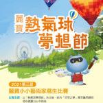 2021「熱氣球夢想節」第三屆麗寶小小藝術家繪畫比賽