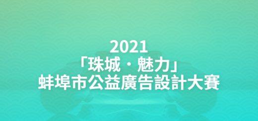 2021「珠城.魅力」蚌埠市公益廣告設計大賽