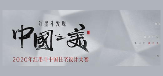 2021「發現中國之美」紅墨斗中國住宅設計大賽