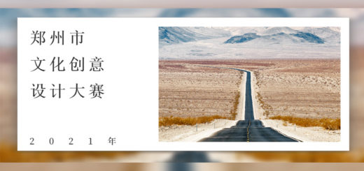 2021「禮遇鄭州.創意生活」鄭州市文化創意設計大賽