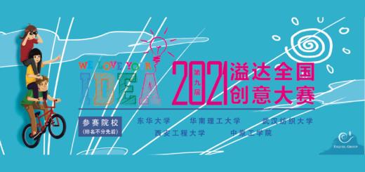 2021「科技創新、智能自動、環保再生」溢達全國創意大賽