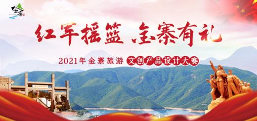 2021「紅軍搖籃.金寨有禮」金寨旅遊文創產品設計大賽