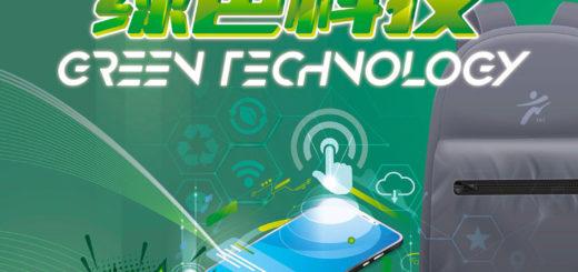 2021「綠色科技 Green Technology」第二十屆手提包創新設計競賽