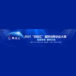 2021「鄭創匯」國際創新創業大賽.4月份月賽
