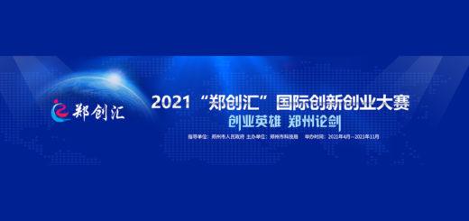 2021「鄭創匯」國際創新創業大賽