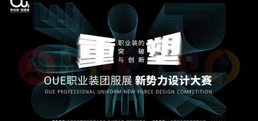 2021「重塑」OUE職業裝新勢力設計大賽