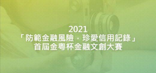 2021「防範金融風險,珍愛信用記錄」首屆金粵杯金融文創大賽