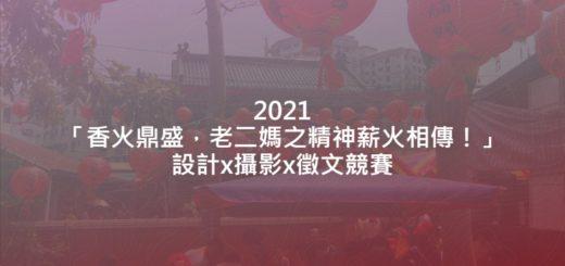 2021「香火鼎盛,老二媽之精神薪火相傳!」設計x攝影x徵文競賽