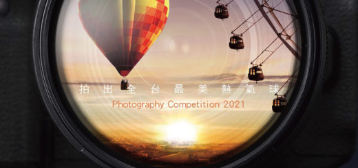 2021「麗寶樂園渡假區遇見全台最美熱氣球」熱氣球夢想節攝影比賽