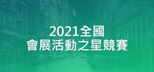 2021全國會展活動之星競賽