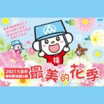 2021全聯兒童節「最美的花季」福利熊全國繪畫比賽