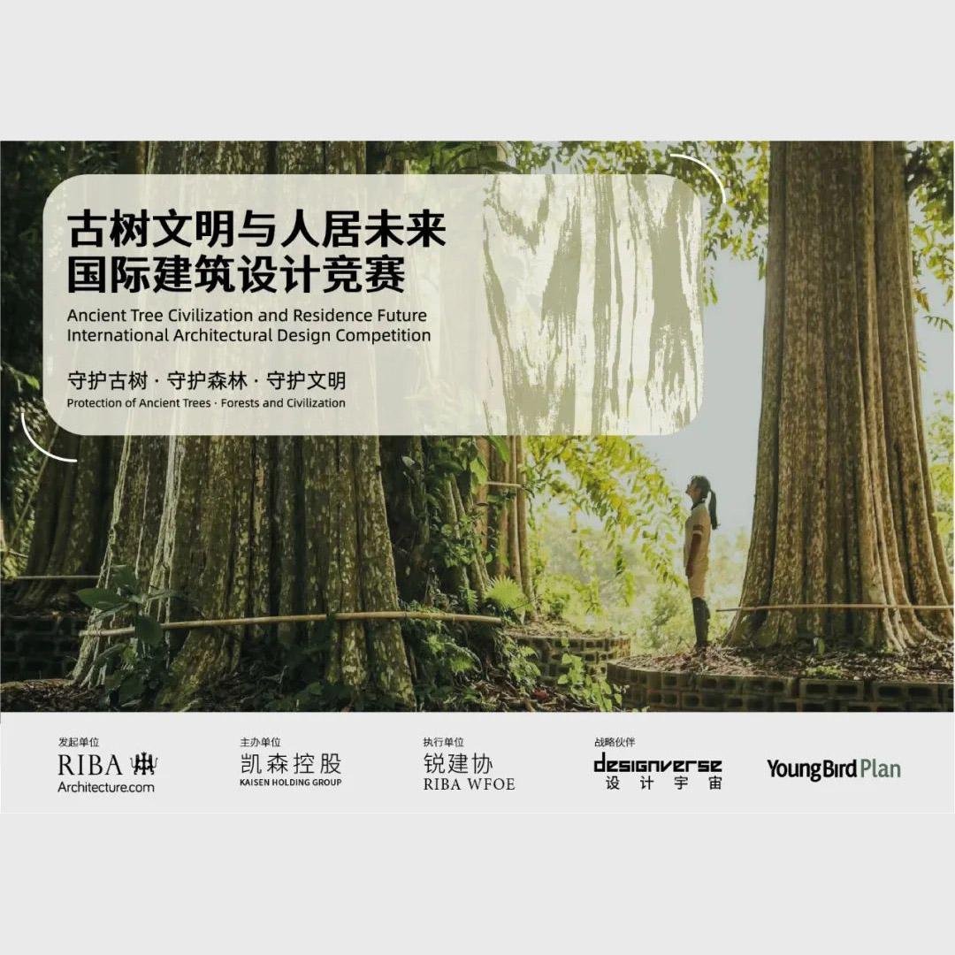2021古樹文明與人居未來國際建築設計競賽