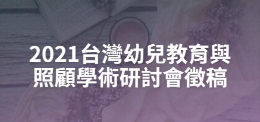 2021台灣幼兒教育與照顧學術研討會徵稿