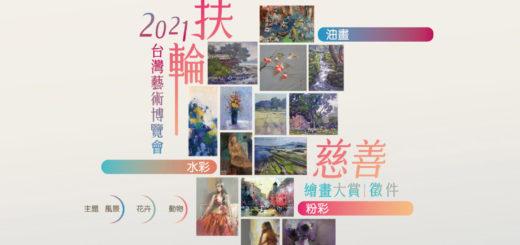 2021台灣藝術博覽會扶輪慈善繪畫大賞