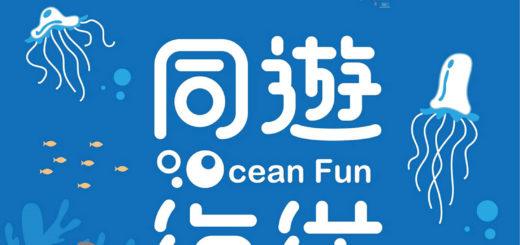 2021國家海洋日暨向海致敬系列活動「同遊海洋 Ocean Fun」全國兒童繪畫比賽