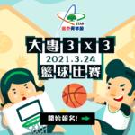 2021國泰青年節大專3×3籃球比賽