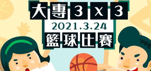 2021國泰青年節大專3x3籃球比賽